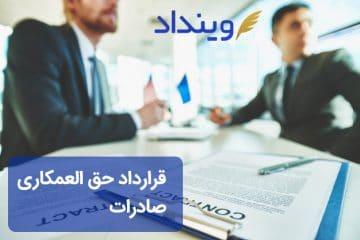 قرارداد حقالعملکاری صادرات : راهکاری برای تسهیل صادرات