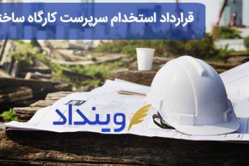 قرارداد استخدام سرپرست کارگاه ساختمانی و نکات مهم آن