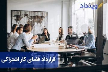 قرارداد فضای کار اشتراکی چیست چه ویژگیهایی دارد؟
