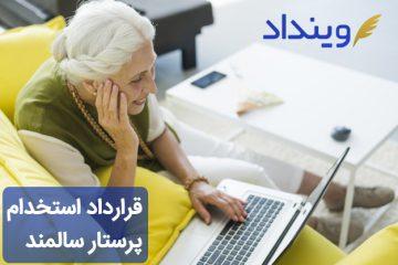 قرارداد استخدام پرستار سالمند ؛ نکات مهم حقوقی آن