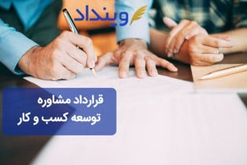 تنظیم قرارداد مشاوره توسعه کسب و کار : یک قدم در راه رشد برند شما!