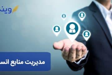 مدیریت منابع انسانی (HR) و کارکرد آن در یک مجموعه