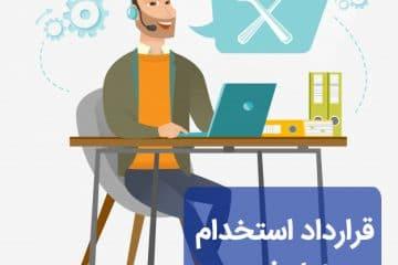 قرارداد استخدام مسئول فنی ؛ راهکار نظارتی