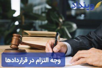 وجه التزام را بعنوان ضمانت اجرایی مهم در قراردادهایتان پیشبینی کنید!