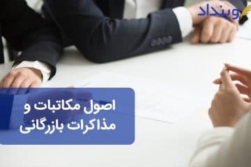 مذاکرات و مکاتبات بازرگانی خارجی چه اصول و قواعدی دارد؟