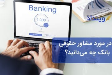 در مورد مشاور حقوقی بانک چه میدانید؟