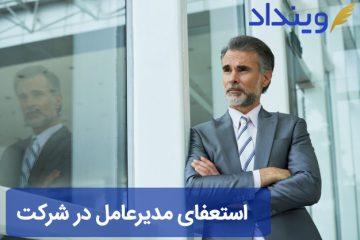 استعفای مدیرعامل ؛ مهمترین چالش شرکتهای تجاری