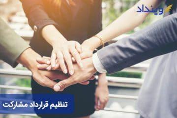 تنظیم قرارداد مشارکت مدنی چگونه است؟