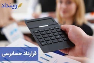 قرارداد حسابرسی و چند نکتهی حقوقی آن