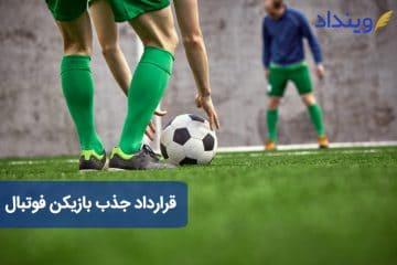 قرارداد جذب بازیکن فوتبال و نکات حقوقی آن