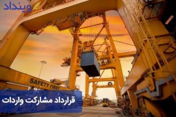 قرارداد مشارکت واردات و فروش کالا و نکات آن برای تجار