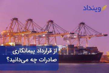 قرارداد پیمانکاری صادرات یک قرارداد مهم برای تجار و صاحبان کسبوکار !