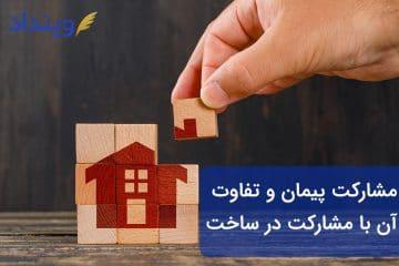 قرارداد مشارکت پیمان و تفاوت آن با مشارکت در ساخت