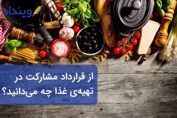 نمونه قرارداد مشارکت در تهیهی غذا + نکات مهم تنظیم قرارداد