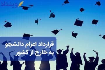 قرارداد اعزام دانشجو به خارج از کشور