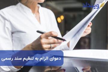 دعوای الزام به تنظیم سند رسمی و نکات کاربردی درباره آن