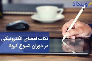 امضای الکترونیکی در دوزان شیوع کرونا