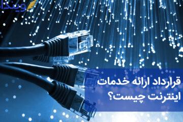 قرارداد ارائه خدمات اینترنت + تعهدات شرکت و مشتری