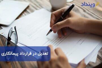 تعدیل در قرارداد پیمانکاری چیست؟ و انواع تعدیل در قرارداد کدامند؟