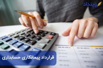 نمونه قرارداد پیمانکاری حسابداری و خدمات حسابرسی + نکات حقوقی