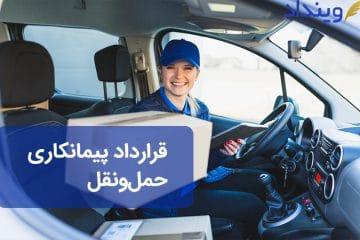 قرارداد پیمانکاری حمل و نقل