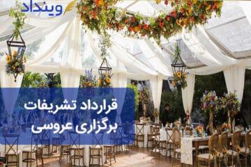 قرارداد تشریفات برگزاری عروسی