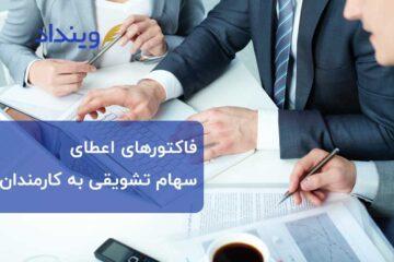 فاکتورهای اعطای سهام تشویقی به کارمندان چه فاکتورهایی است؟