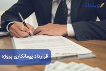 نمونه قرارداد پیمانکاری پروژه + نکات مهم قرارداد پیمانکاری