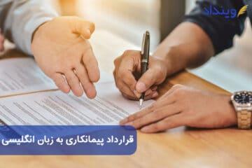 نمونه قرارداد پیمانکاری به زبان انگلیسی چگونه تنظیم میشود؟
