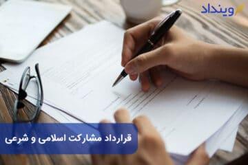 قرارداد مشارکت اسلامی و شرعی چیست و نمونه قرارداد آن کدام است؟