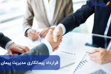 نمونه قرارداد پیمانکاری مدیریت پیمان + نکات حقوقی آن