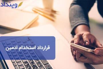 قرارداد استخدام ادمین صفحات مجازی