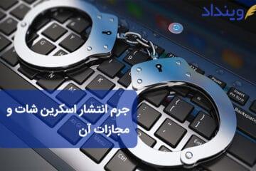 جرم انتشار اسکرین شات