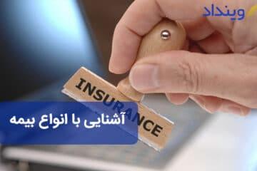 انواع بیمه