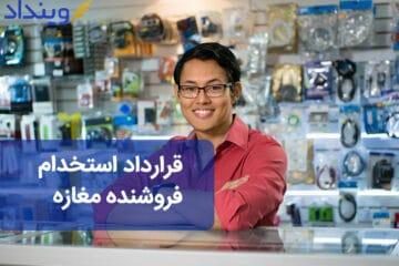 قرارداد استخدام فروشنده مغازه