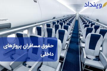 حقوق مسافران پروازهای داخلی
