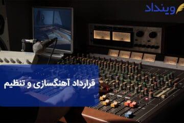قرارداد آهنگسازی و تنظیم موسیقی