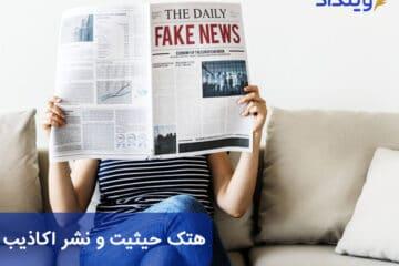 هتک حیثیت و نشر اکاذیب + بررسی مجازات نشر اکاذیب در فضای مجازی