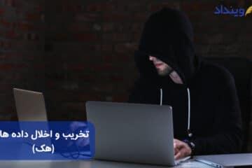 تخریب و اخلال در داده (هک) + مجازات جرم هک