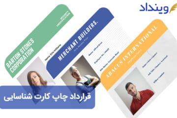 قرارداد چاپ و خرید کارت شناسایی