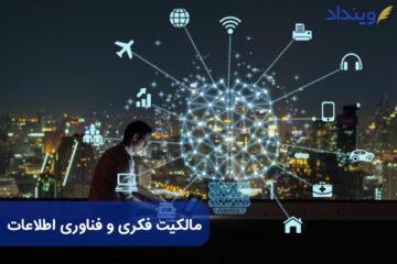 مالکیت فکری و فناوری اطلاعات چه وضعیتی دارد؟