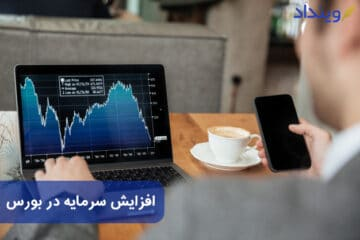 افزایش سرمایه در بورس + انواع افزایش سرمایه