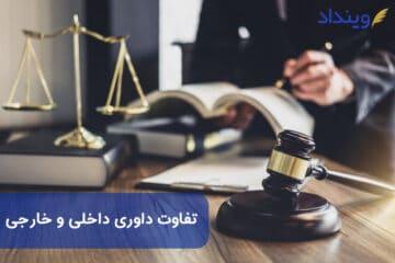 تفاوت داوری داخلی و بین المللی چیست؟