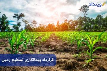 نمونه قرارداد پیمانکاری تسطیح زمین، کشاورزی، مزارع و نکات آن