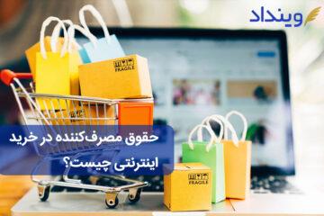 حقوق مصرفکنندگان در خریدهای اینترنتی