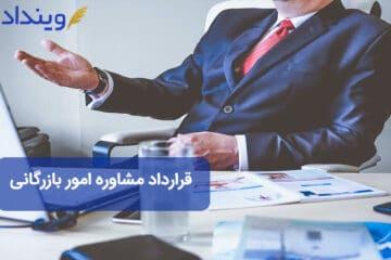 قرارداد مشاوره امور بازرگانی