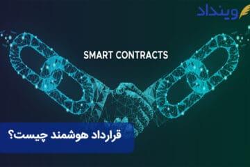 قرارداد هوشمند چیست؟ و چه کاربردها، مزایا و معایبی دارد؟