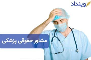 مشاور حقوقی پزشکی