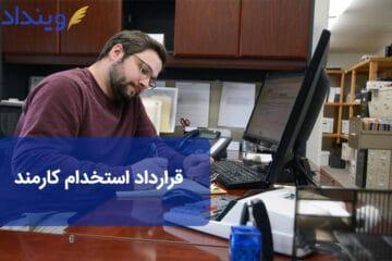 قرارداد استخدام کارمند