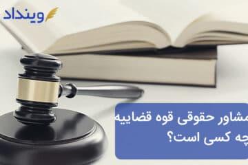 مشاور حقوقی قوه قضاییه چه کسی است؟